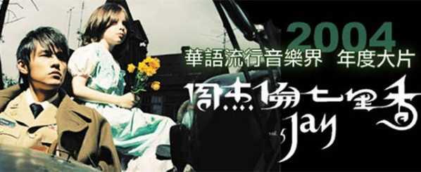 七里香周杰伦mp3 周杰伦jay专辑 七里香 320K高品质MP3合集分享图片