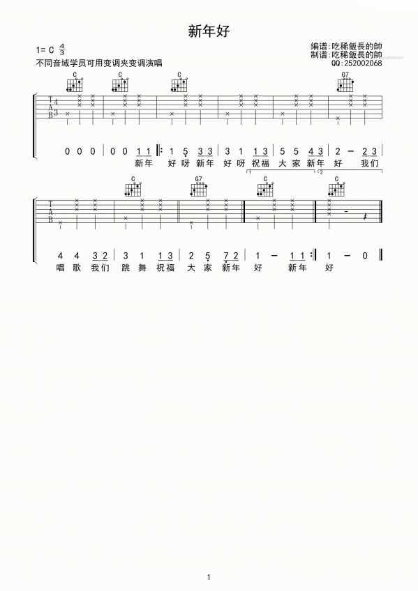 吉他初级练习曲 新年好吉他谱六线谱高清弹唱谱,编配的超级简单非常