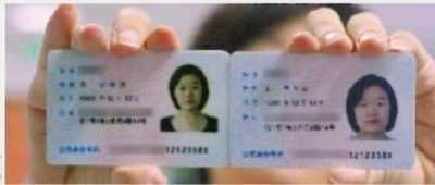 真人身份证图片正反面 身份证照片正反面图片