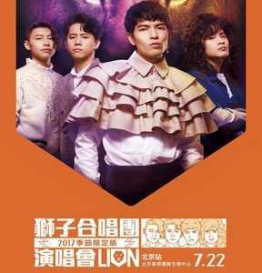 萧敬腾2017近期行程 2017狮子合唱团演唱会安排