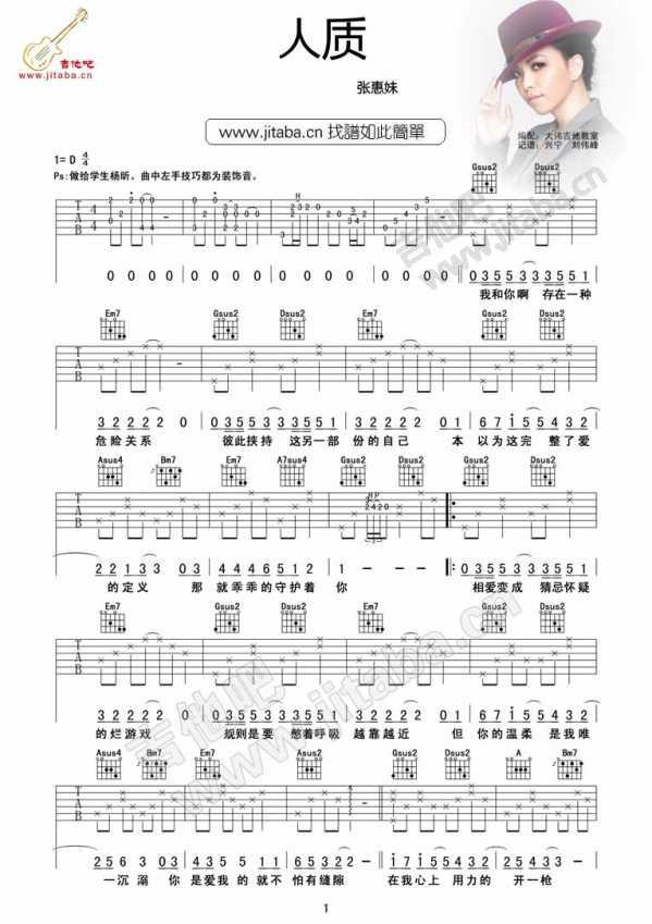 人质张惠妹吉他谱 人质吉他谱