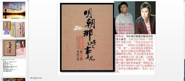 关于介绍朱元璋的ppt模板,模板详细的介绍了朱元璋的基本资料以及家谱