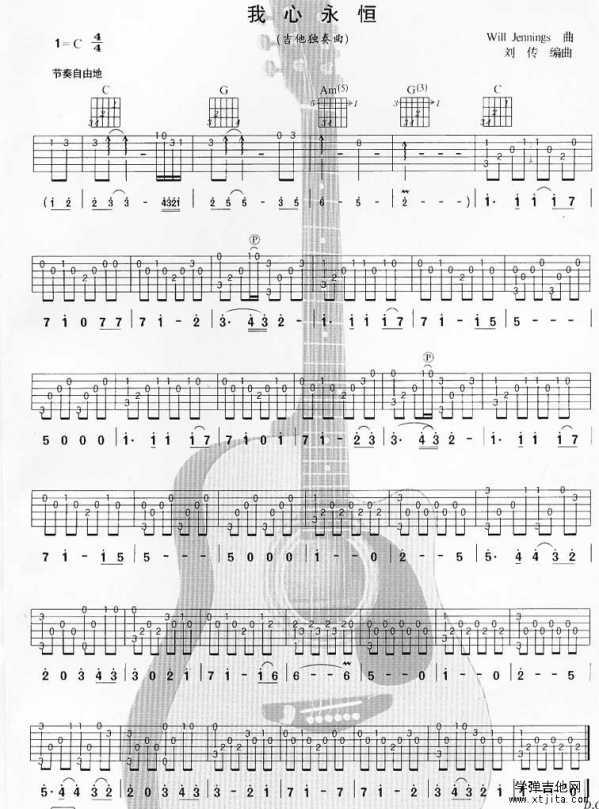 我心永恒c调 我心永恒吉他谱C调简单谱