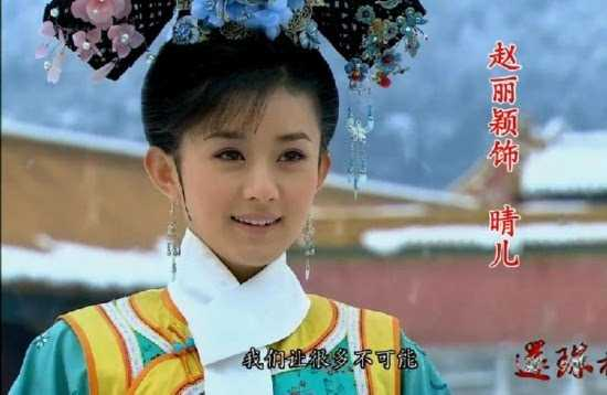 到了2011年,赵丽颖就演了大家熟知的《新还珠格格》里的晴儿.