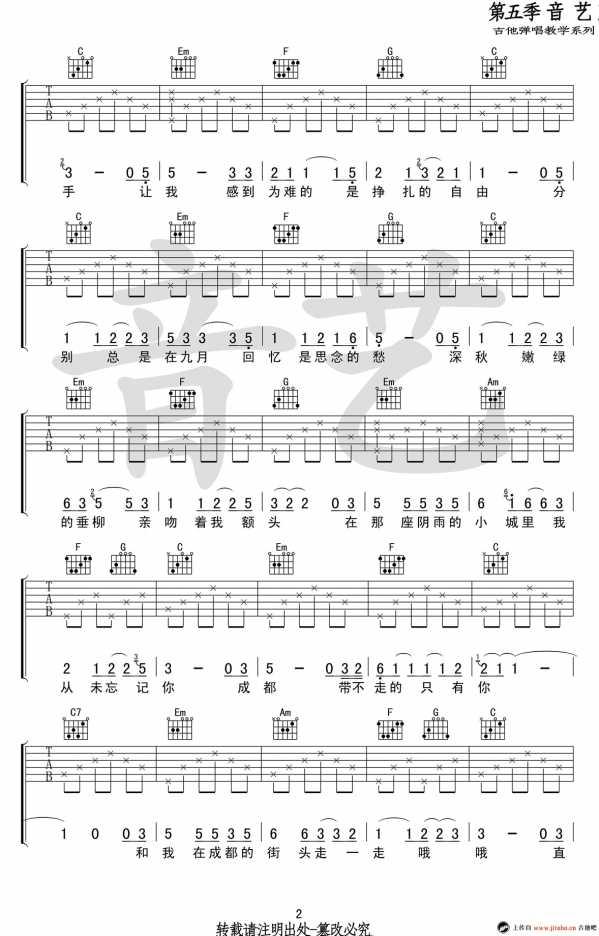成都吉他谱 赵雷《成都》六线谱原版