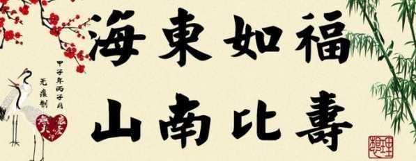 福如东海寿比南山字体 福如东海寿比南山颜体书法作品