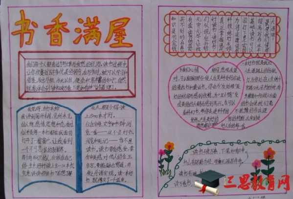 关于读书手抄报参考图(5)