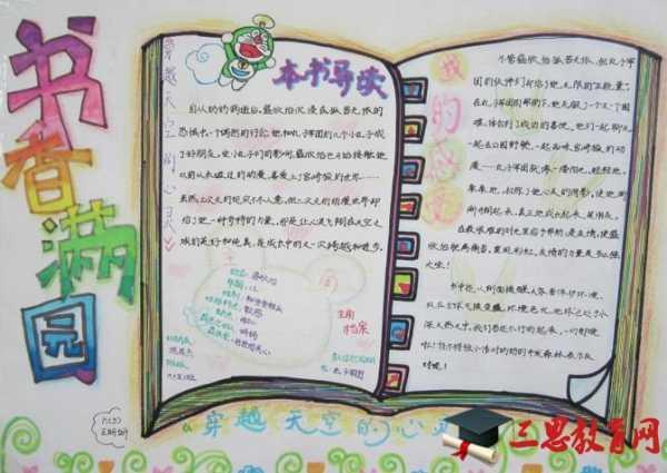 关于读书手抄报参考图(3)
