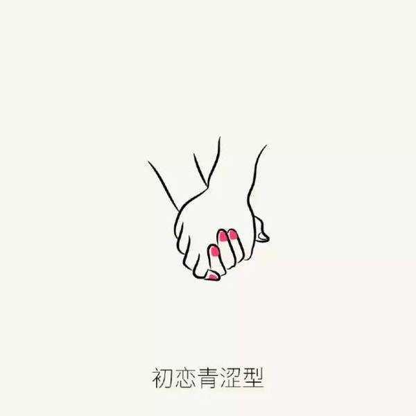 情侣牵手 你们是哪一款