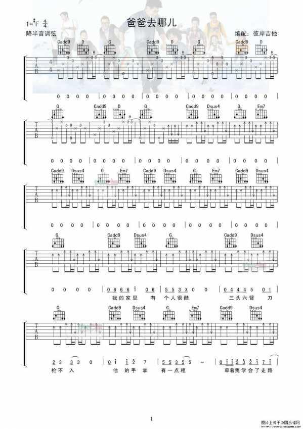 12孔陶笛痴情冢音谱