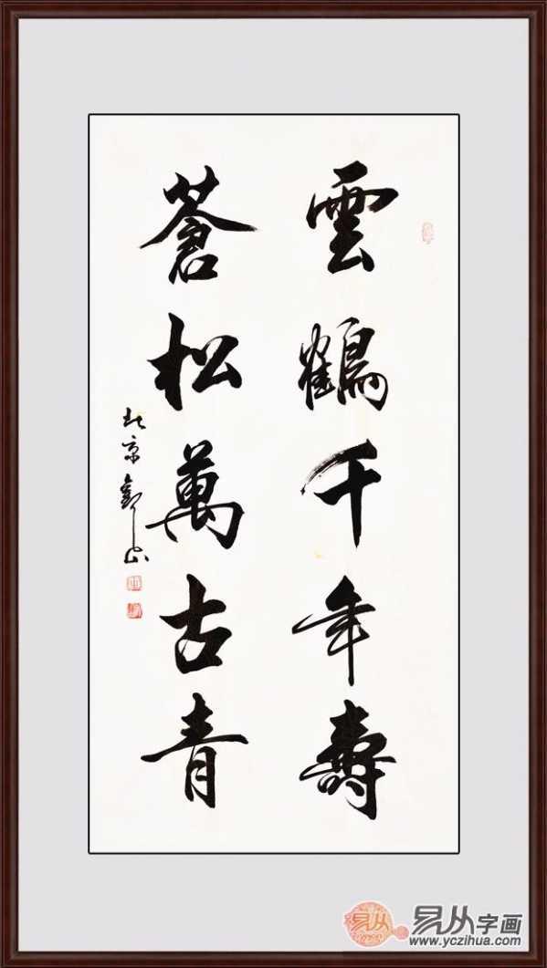 """《寿》,是中堂""""寿""""字书法加一幅对联""""寿比南山松柏,福如东海波涛"""",将"""