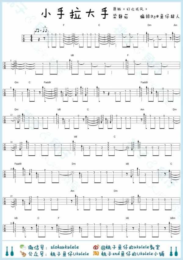 ukulele 曲谱用心良苦
