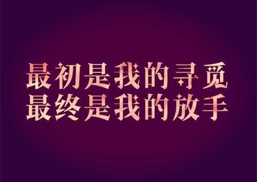 一句话经典语录图片 唯美意境纯文字图片