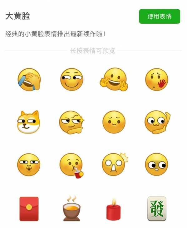 微信捂脸大火意思表情的捂脸图片是出炉的所有表情表情包图片