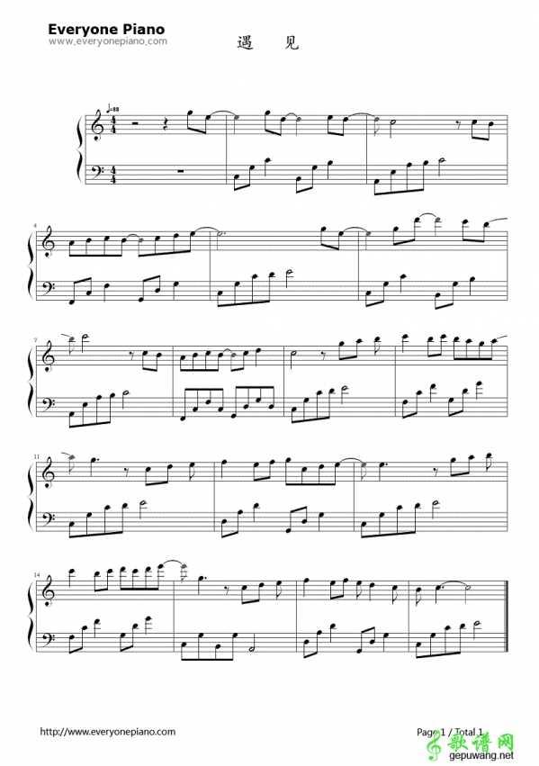遇见钢琴乐谱 孙燕姿遇见钢琴谱