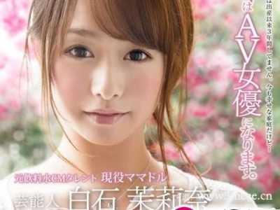 漂亮av女优排行榜 2016年日本最受欢迎AV女优前十名