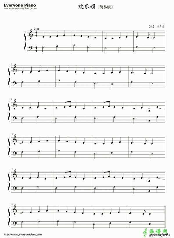 欢乐颂的简谱 欢乐颂钢琴谱最简单版