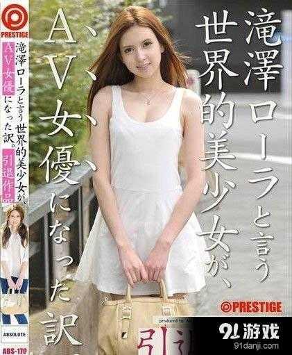 泷泽萝拉全部番号 泷泽萝拉作品番号及封面