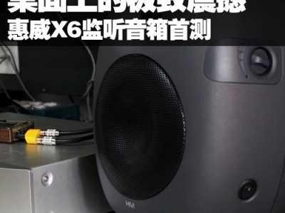惠威监听音箱 惠威X6监听音箱首测