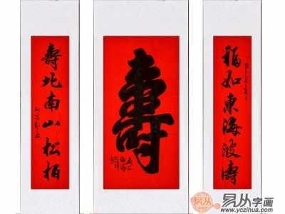 隶书福如东海寿比南山图 观山祝寿书法对联