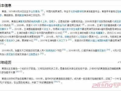 """林志玲的资料 曝光林志玲的""""老公""""个人资料"""