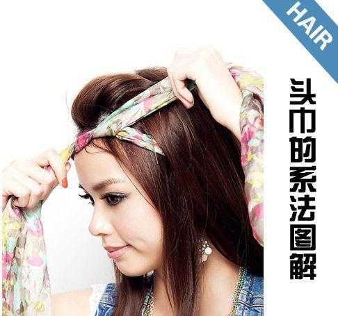 头巾的系法图解: step1:将刘海扭转后用发夹固定在头顶.