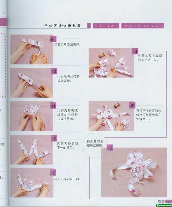 彩带编织教程图解 彩带折花图解