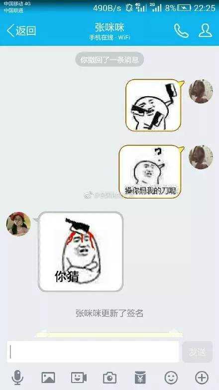 整男朋友的套路表情包 和男朋友微信聊天的表