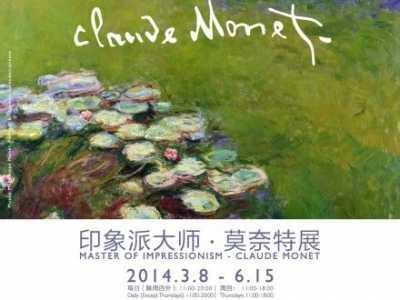 上海莫奈画展地址 展览时间、地点、门票等一览