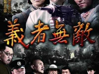 仁者无敌演员表 2013年电视剧《义者无敌》全部演员表、图介和片花