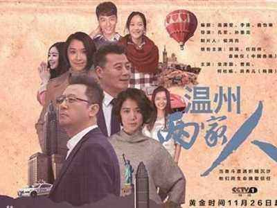 温州两家人演员表 电视剧《温州两家人》拍摄地点、演员表及剧情介绍