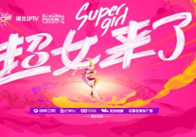 超级女声2016海选 2016《超级女声》海选名单公布