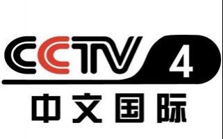 央视4套在线直播 CCTV4在线直播电视观看
