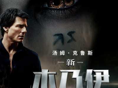 汤姆克鲁斯2017新片 2017年汤姆克鲁斯奇幻动作《新木乃伊》HD中英双字幕