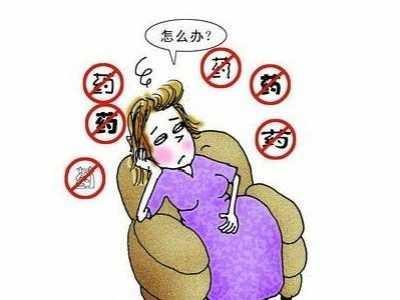 孕晚期用药对胎儿影响 感冒死撑会