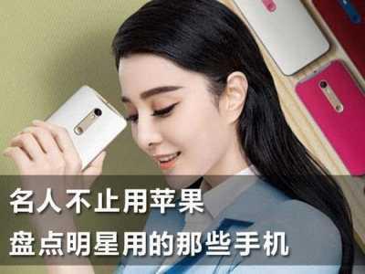 有明星不用苹果手机吗 为什么这些明星不用iphone