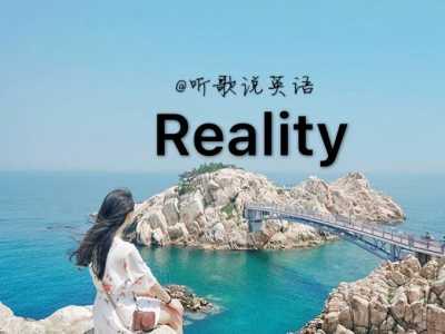 当下的英文 Reality丨看清现实
