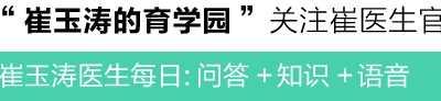 崔玉涛育儿微信公众号 育学园诊所什么样