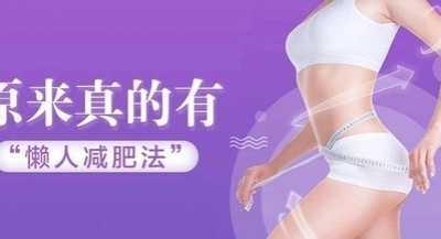 大腿根塑形 吸脂帮您实现瘦身塑形