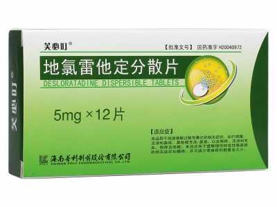 氯雷他定片是激素药吗 地氯雷他定分散片是激素药吗