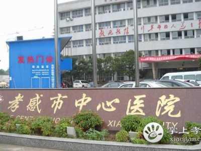 去那家医院妇幼好 孝感市中心医院和孝感市妇幼保健院对比