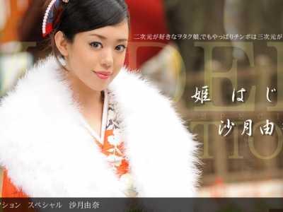 沙月由奈作品番号1pondo-010813_509封面 沙月由奈最新番号封面