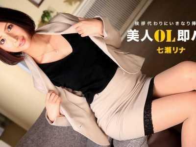 七濑里菜(七瀬リナ)番号1pondo-061017_538封面 2017年06月10日发布