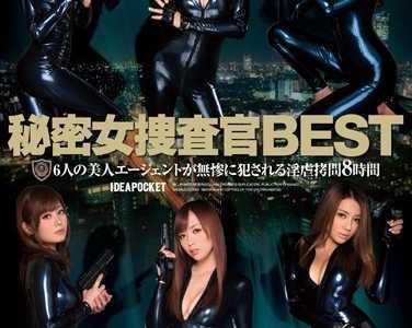 石原莉奈作品番号idbd-627封面 秘密女捜査官BEST 6人の美人エージェントが無惨に犯される淫虐拷問8時間