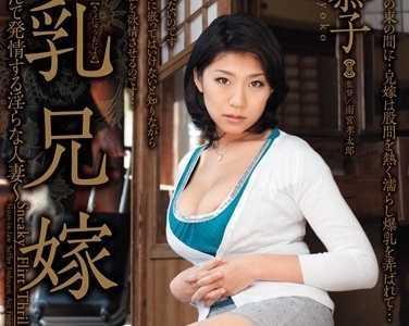 高岛恭子(高�u恭子)番号juc-295封面 巨乳兄~偷着丈夫的眼睛发出淫荡的人妻~