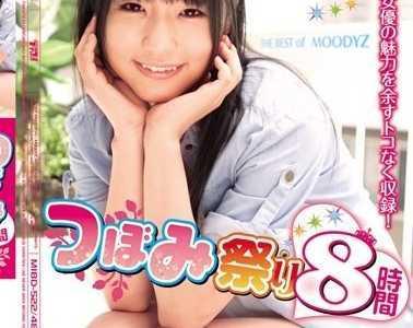 蕾(つぼみ)番号mibd-522封面 2010年11月01日发布