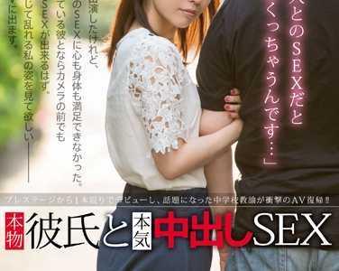 """山南景介sdmu系列番号sdmu-340封面 """"和喜欢的人做爱,会让你感到恶心。"""""""